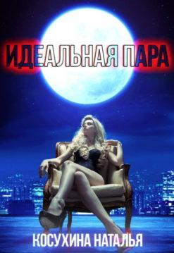 Наталья Косухина - Идеальная пара