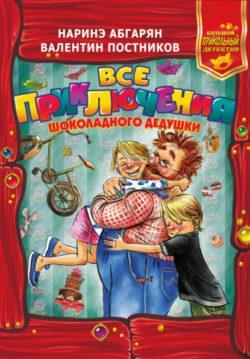 Валентин Постников, Наринэ Абгарян - Все приключения Шоколадного дедушки