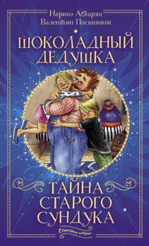 Валентин Постников, Наринэ Абгарян - Шоколадный дедушка. Тайна старого сундука