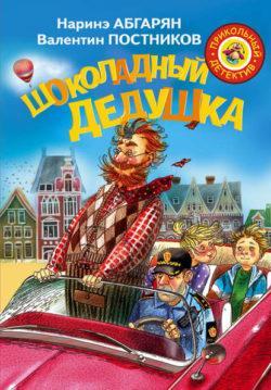 Валентин Постников, Наринэ Абгарян - Шоколадный дедушка