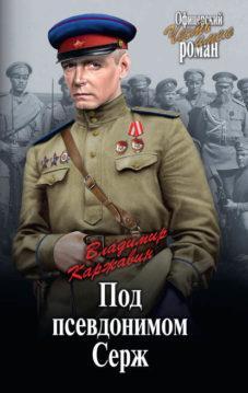 Владимир Каржавин - Под псевдонимом Серж