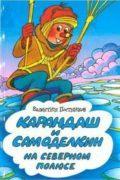 Карандаш и Самоделкин на Северном полюсе скачать fb2