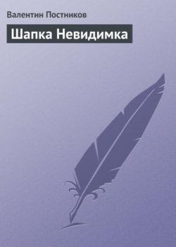 Валентин Постников - Шапка Невидимка