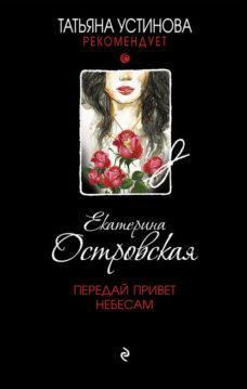 Екатерина Островская - Передай привет небесам