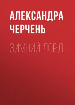 Александра Черчень - Зимний лорд