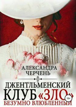 Александра Черчень - Джентльменский клуб «ЗЛО». Безумно влюбленный