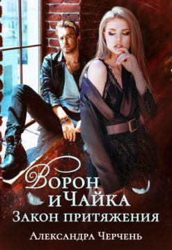 Александра Черчень - Ворон и чайка