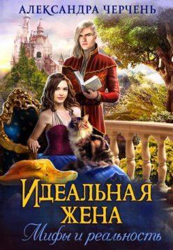 Александра Черчень - Идеальная жена. Мифы и реальность
