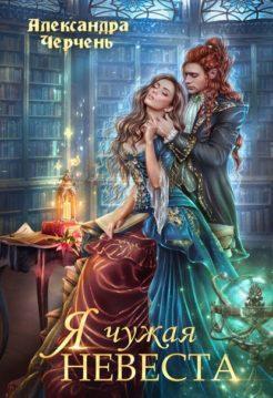 Александра Черчень - Я чужая невеста