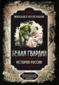 Белая гвардия. Михаил Булгаков как исторический писатель скачать