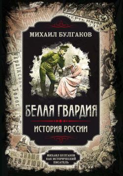 Михаил Булгаков - Белая гвардия. Михаил Булгаков как исторический писатель