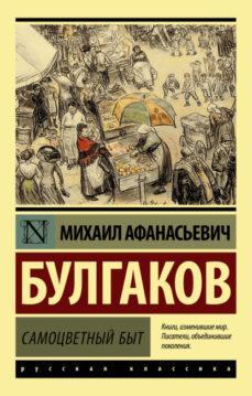 Михаил Булгаков - Самоцветный быт