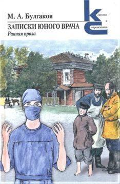 Михаил Булгаков - Записки юного врача. Ранняя проза