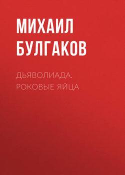Михаил Булгаков - Дьяволиада. Роковые яйца