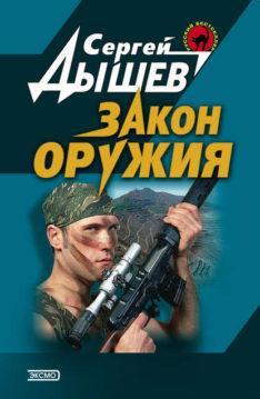 Сергей Дышев - Закон оружия