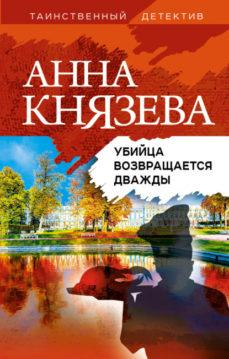 Анна Князева - Убийца возвращается дважды