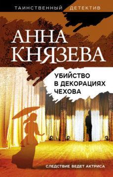 Анна Князева - Убийство в декорациях Чехова
