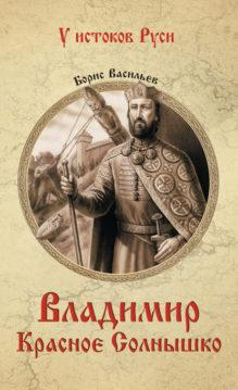 Борис Васильев - Владимир Красное Солнышко