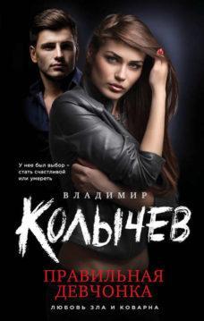 Владимир Колычев - Правильная девчонка