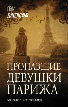 Пэм Дженофф - Пропавшие девушки Парижа