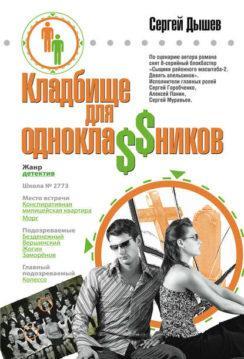 Сергей Дышев - Кладбище для однокла$$ников