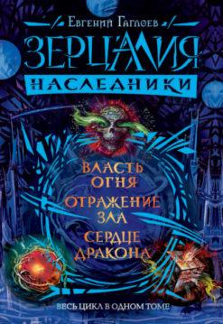 Евгений Гаглоев - Зерцалия. Наследники: Власть огня. Отражение зла. Сердце дракона