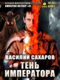 Тень императора скачать fb2