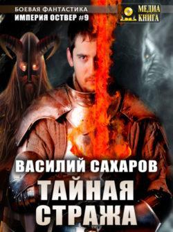 Василий Сахаров - Тайная стража