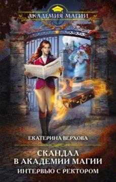 Екатерина Верхова - Скандал в академии магии. Интервью с ректором