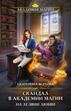 Екатерина Верхова - Скандал в академии магии. На лезвии любви