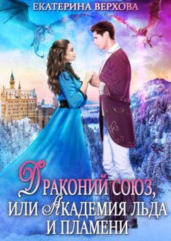 Екатерина Верхова - Драконий союз, или Академия льда и пламени
