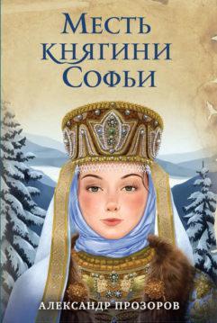 Александр Прозоров - Месть княгини Софьи