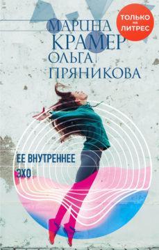 Марина Крамер, Ольга Пряникова - Ее внутреннее эхо