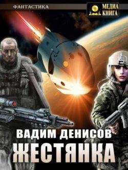 Вадим Денисов - Жестянка