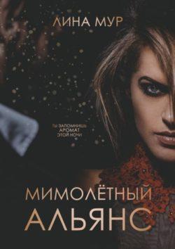 Лина Мур - Мимолётный Альянс