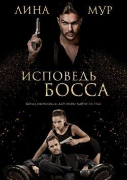 Лина Мур - Исповедь Босса. Серия «Ромарис»