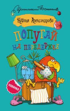 Наталья Александрова - Попугай на передержке