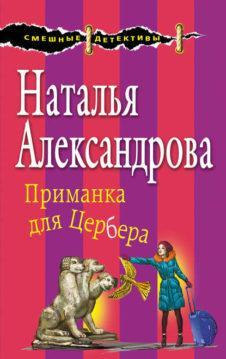 Наталья Александрова - Приманка для Цербера