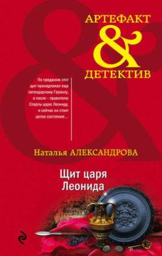 Наталья Александрова - Щит царя Леонида