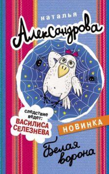 Наталья Александрова - Белая ворона