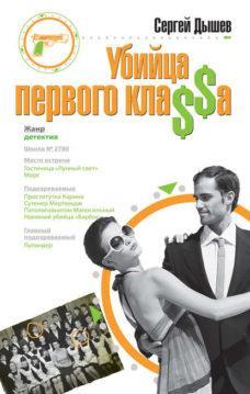 Сергей Дышев - Убийца первого кла$$а
