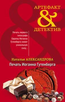 Наталья Александрова - Печать Иоганна Гутенберга