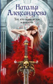 Наталья Александрова - Тот, кто появляется в полночь