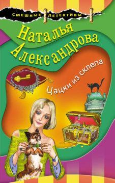 Наталья Александрова - Цацки из склепа