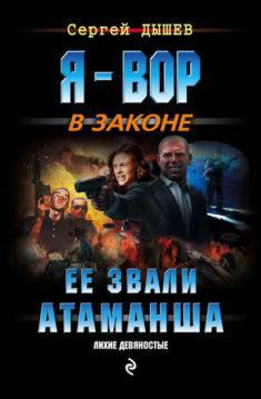 Сергей Дышев - Ее звали Атаманша