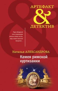 Наталья Александрова - Камея римской куртизанки