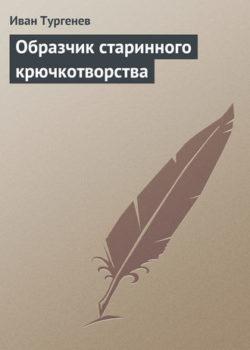 Иван Тургенев - Образчик старинного крючкотворства
