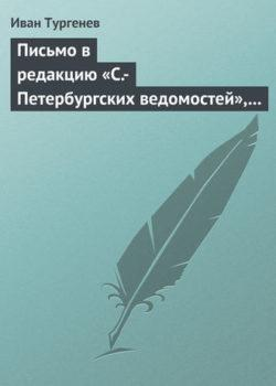 Иван Тургенев - Письмо в редакцию «С.-Петербургских ведомостей», 2/14 мая 1869 г.