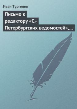 Иван Тургенев - Письмо к редактору «С.-Петербургских ведомостей», 21 апреля/3 мая 1872 г.