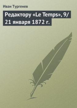 Иван Тургенев - Редактору «Le Temps», 9/21 января 1872 г.